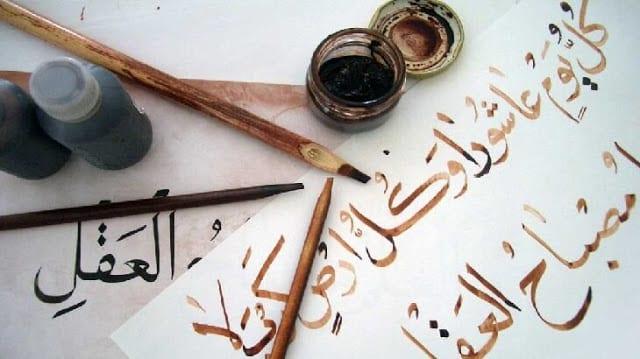 تعبير عن اللغة العربية في الوقت الحاضر بالعناصر