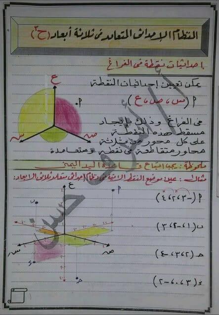مذكرة هندسة فراغية للصف الثالث الثانوي