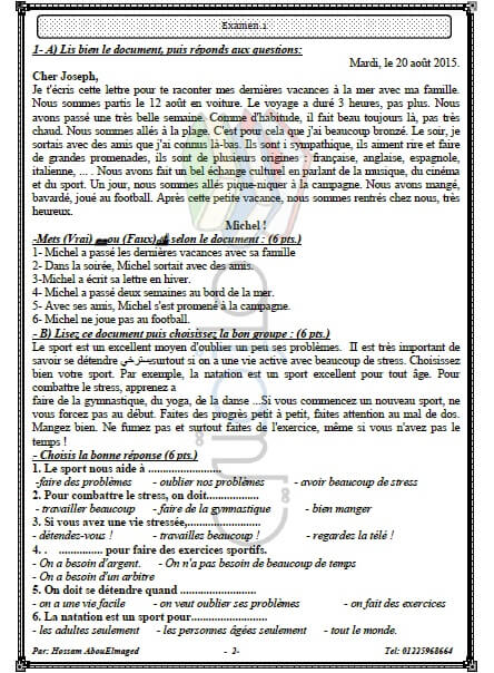 امتحانات لغة فرنسية Club ados للصف الثالث الثانوي