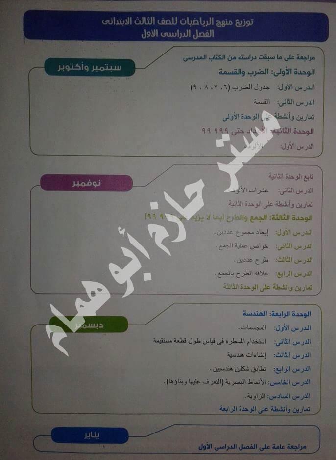 توزيع منهج الرياضيات للصف الثالث الإبتدائي