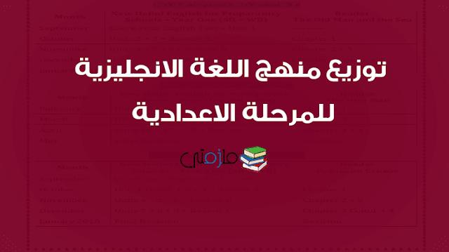 توزيع منهج اللغة الانجليزية للمرحلة الاعدادية