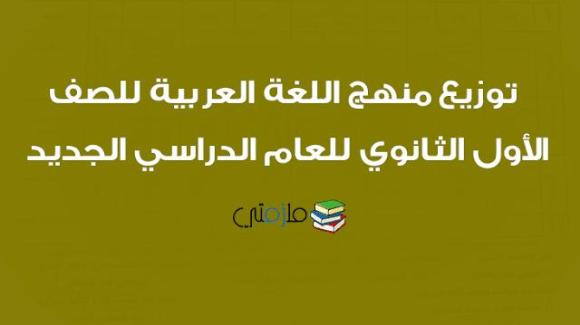 توزيع منهج اللغة العربية للصف الاول الثانوي