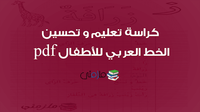 كراسة تعليم و تحسين الخط العربي للأطفال