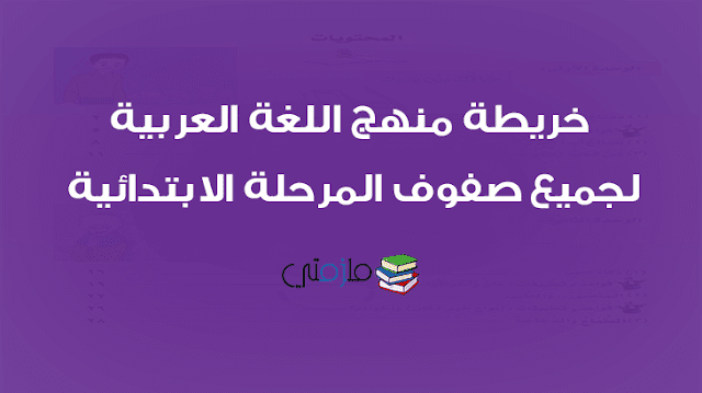 توزيع منهج اللغة العربية للمرحلة الابتدائية