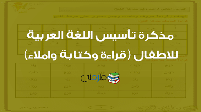 مذكرة تأسيس اللغة العربية للاطفال قراءة وكتابة واملاء ملزمتي