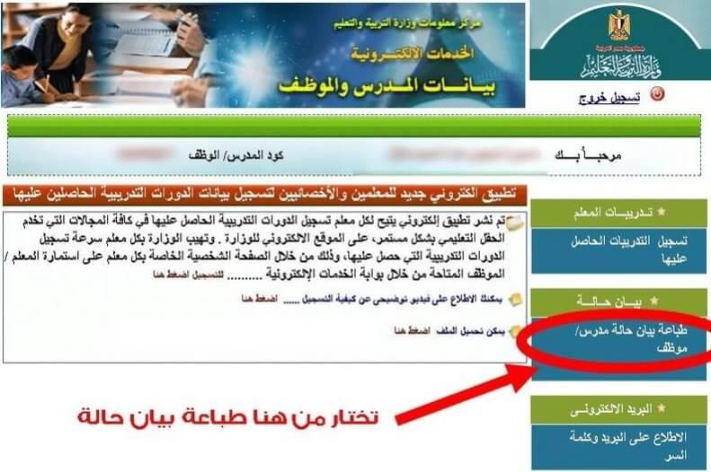 طباعة صحيفة احوال معلم من الاكاديمية المهنية للمعلمين