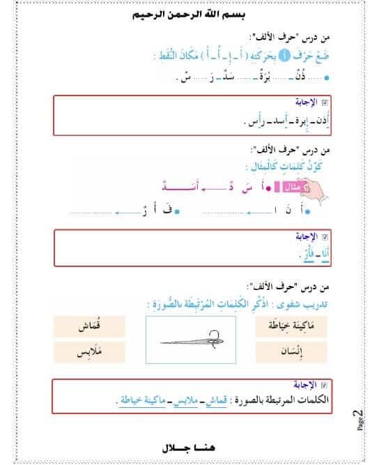 مراجعة عربي للصف الاول الابتدائي