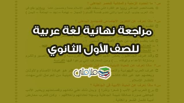 مراجعة نهائية لغة عربية للصف الأول الثانوي