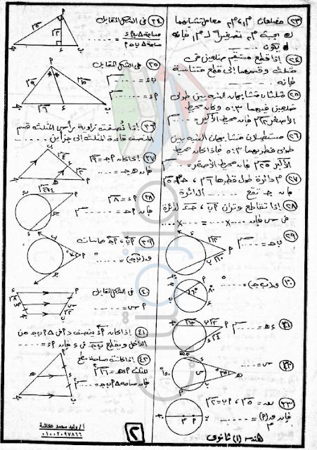 مراجعة هندسة اولى ثانوي