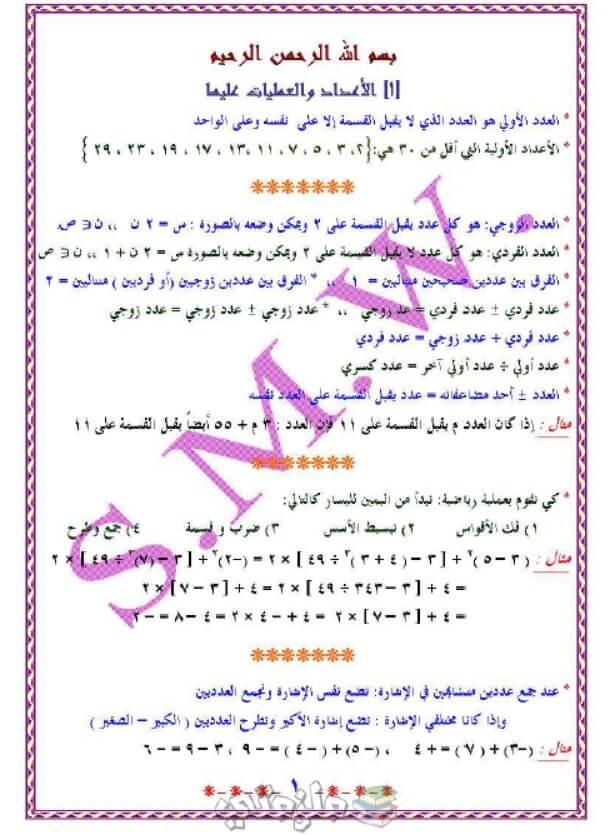 اساسيات الرياضيات من الالف الى الياء