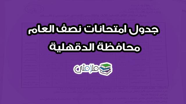 جدول امتحانات نصف العام 2018 محافظة الدقهلية
