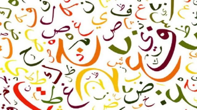 شعر عن اللغة العربية الفصحى