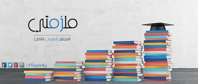 موقع مذكرات تعليمية مصرية | ابتدائي - اعدادي - ثانوي