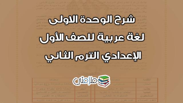 شرح الوحدة الاولى لغة عربية للصف الأول الإعدادي الترم الثاني