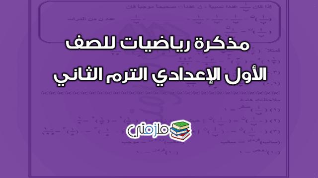 مذكرة رياضيات للصف الاول الاعدادي الترم الثانى