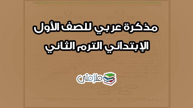 مذكرة عربي للصف الأول الإبتدائي الترم الثاني