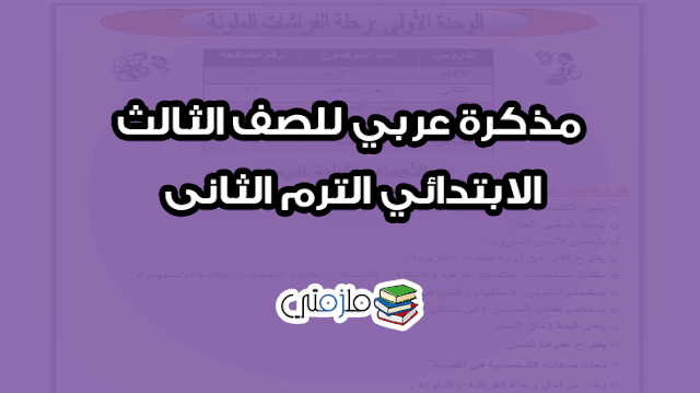 مذكرة عربي للصف الثالث الابتدائي الترم الثانى