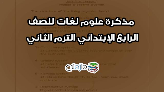 مذكرة علوم لغات وتجريبي للصف الرابع الإبتدائي الترم الثاني
