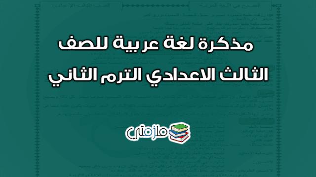 مذكرة لغة عربية للثالث الاعدادي الترم الثاني