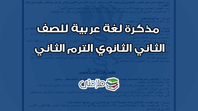 مذكرة لغة عربية للصف الثاني الثانوي الترم الثاني