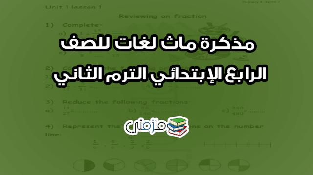 مذكرة ماث لغات للصف الرابع الإبتدائي الترم الثاني