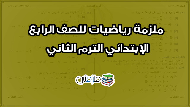 ملزمة رياضيات للصف الرابع الإبتدائي الترم الثاني