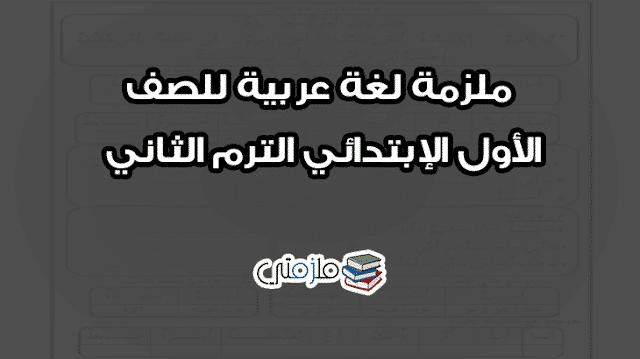 ملزمة لغة عربية للصف الأول الإبتدائي الترم الثاني