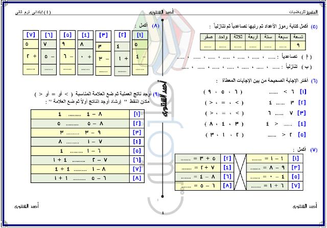 ملزمة حساب للصف الاول الابتدائي