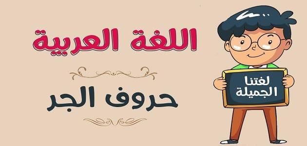 حروف الجر في اللغة العربية للأطفال