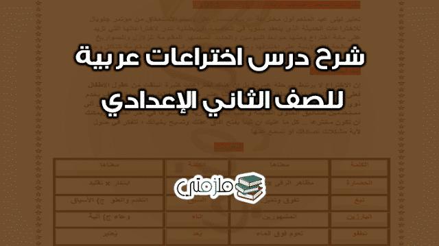 شرح درس اختراعات عربية للصف الثاني الإعدادي