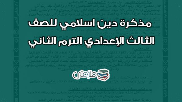 مذكرة دين اسلامي للصف الثالث الإعدادي الترم الثاني