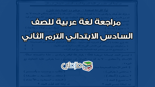 مراجعة لغة عربية للصف السادس الابتدائي الترم الثاني