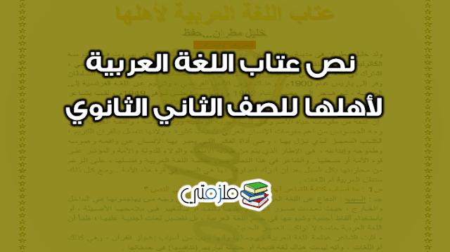 نص عتاب اللغة العربية لأهلها للصف الثاني الثانوي