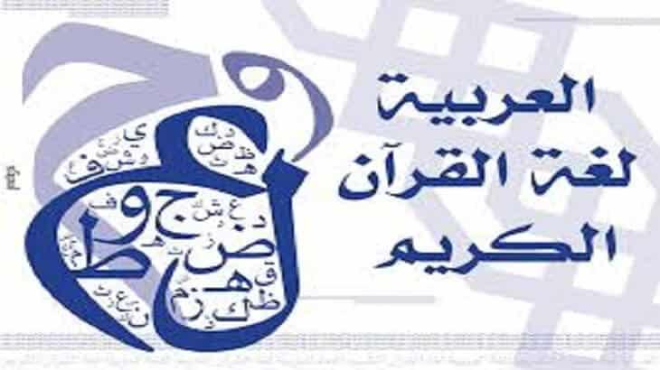 حكم واقوال عن اللغة العربية