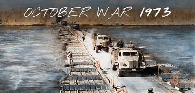 بحث عن حرب 6 اكتوبر 1973 الحقيقية كاملة