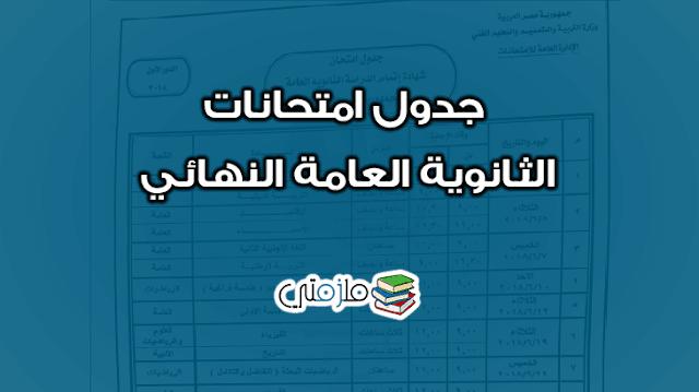 جدول امتحانات الصف الثالث الثانوي 2018 النهائي ملزمتي 1