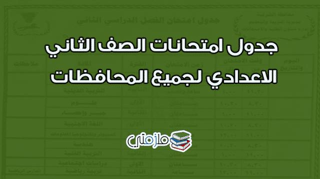 جدول امتحانات الصف الثاني الاعدادي