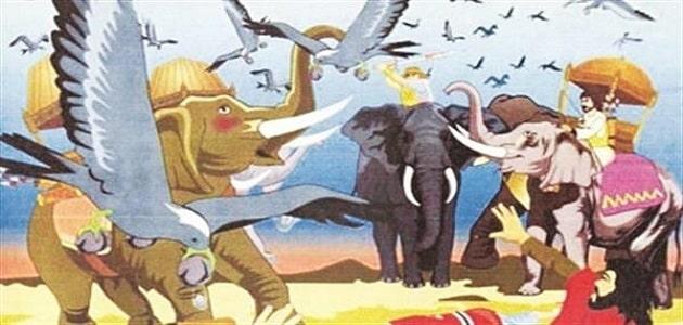 قصة أصحاب الفيل مكتوبة للأطفال