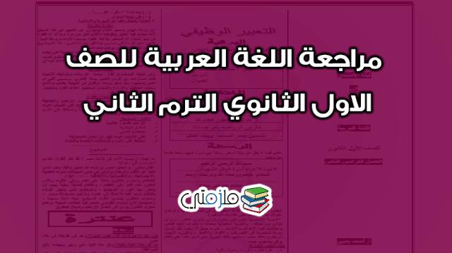 مراجعة اللغة العربية للصف الاول الثانوي الترم الثاني