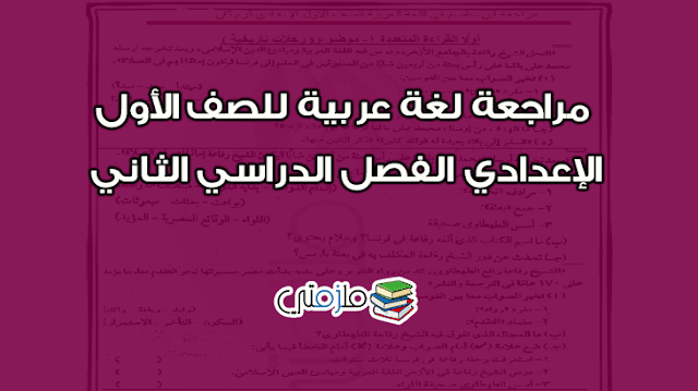 مراجعة لغة عربية للصف الأول الإعدادي الفصل الدراسي الثاني