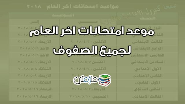 موعد امتحانات اخر العام 2018 لجميع الصفوف