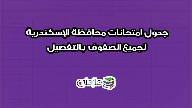 جدول امتحانات اخر العام محافظة اسكندرية