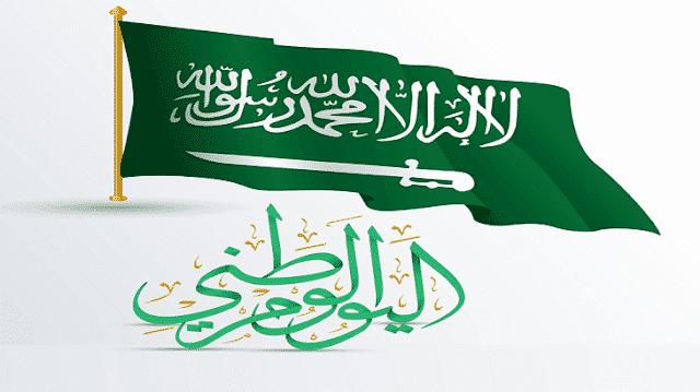 اذاعة مدرسية عن اليوم الوطني للمملكة العربية السعودية