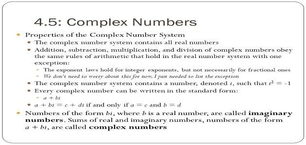 بحث عن الأعداد المركبة وخصائصها