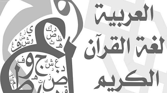 كلمة عن اللغة العربية الفصحى للإذاعة المدرسية