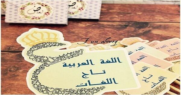مطويات عن اللغة العربية جاهزة للطباعة