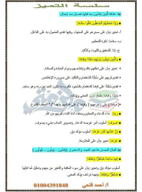 مذكرة عربي تالتة اعدادي ترم اول