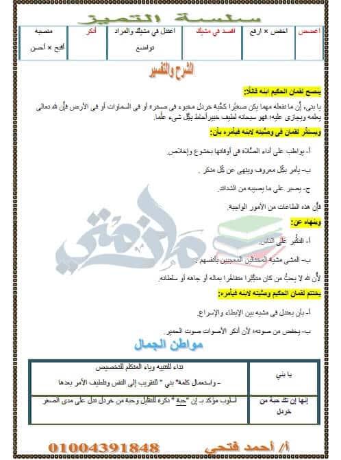 مذكرة عربي تانية اعدادي ترم اول