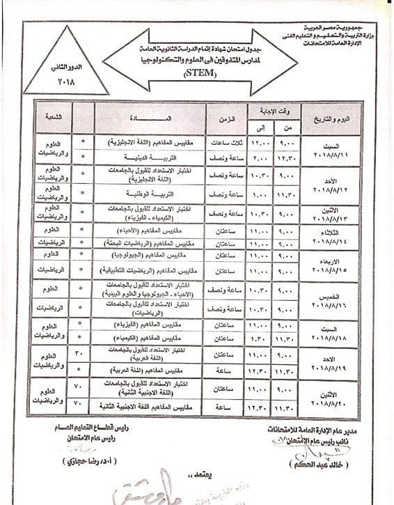 جدول ملاحق الثانوية العامة