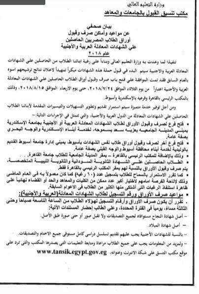 خطوات تسجيل الرغبات في تنسيق الشهادات المعادلة العربية والأجنبية